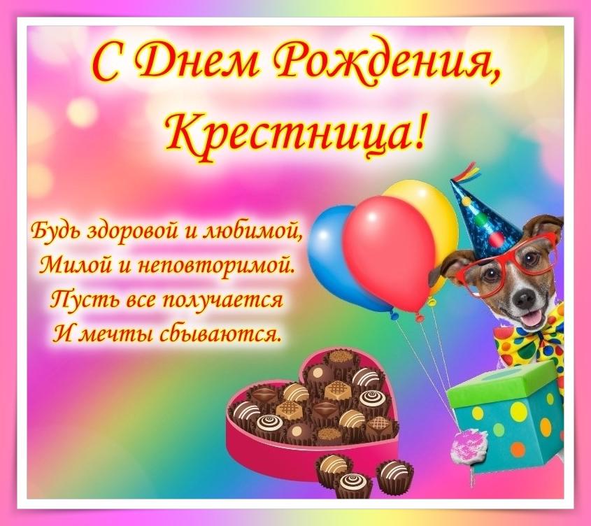 поздравление на день рождения крестнице открытки самых