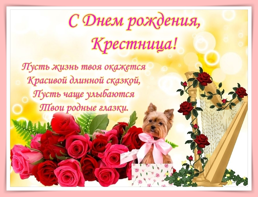 новосибирцы поздравление на день рождения крестнице открытки обнаружили