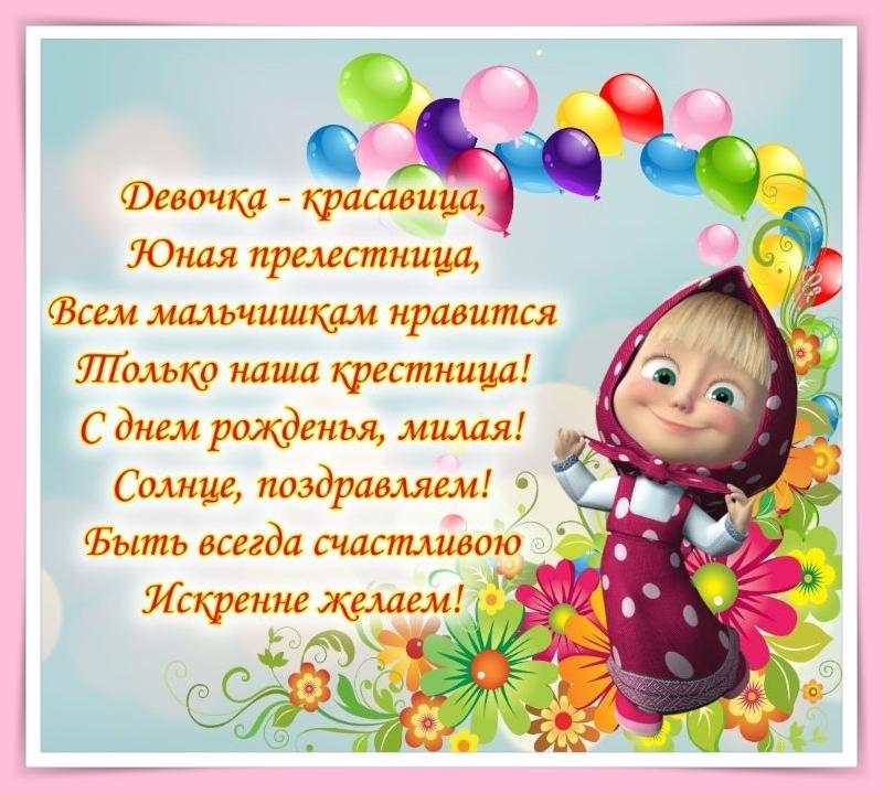 Поздравление с днем рождения в картинках крестнице