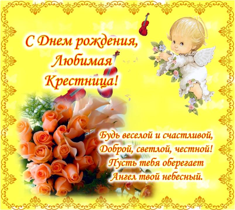 Поздравления любимой крестнице с днем рождения