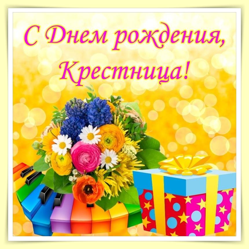 Поздравление с день рождения крестнице
