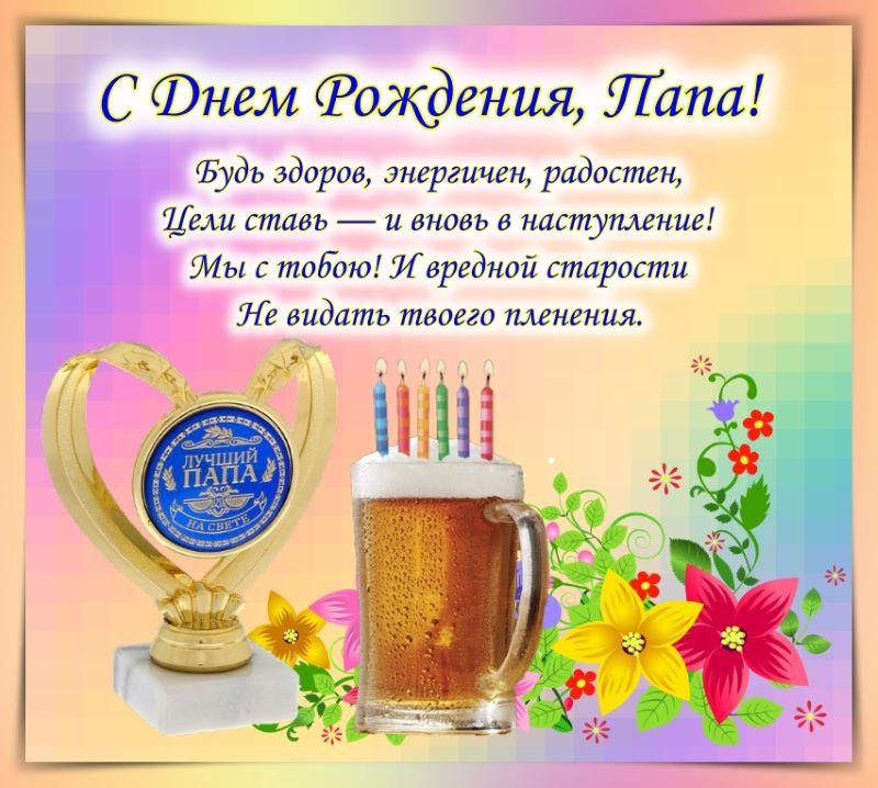 Веселые поздравления на день рождения папе