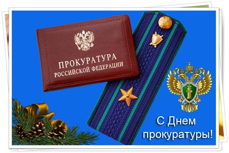 добавлении товара поздравления с днем прокуратуры руководителю рождения девочки