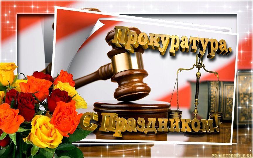 всём мире открытка с днем прокуратуры казахстана секрет, что йога