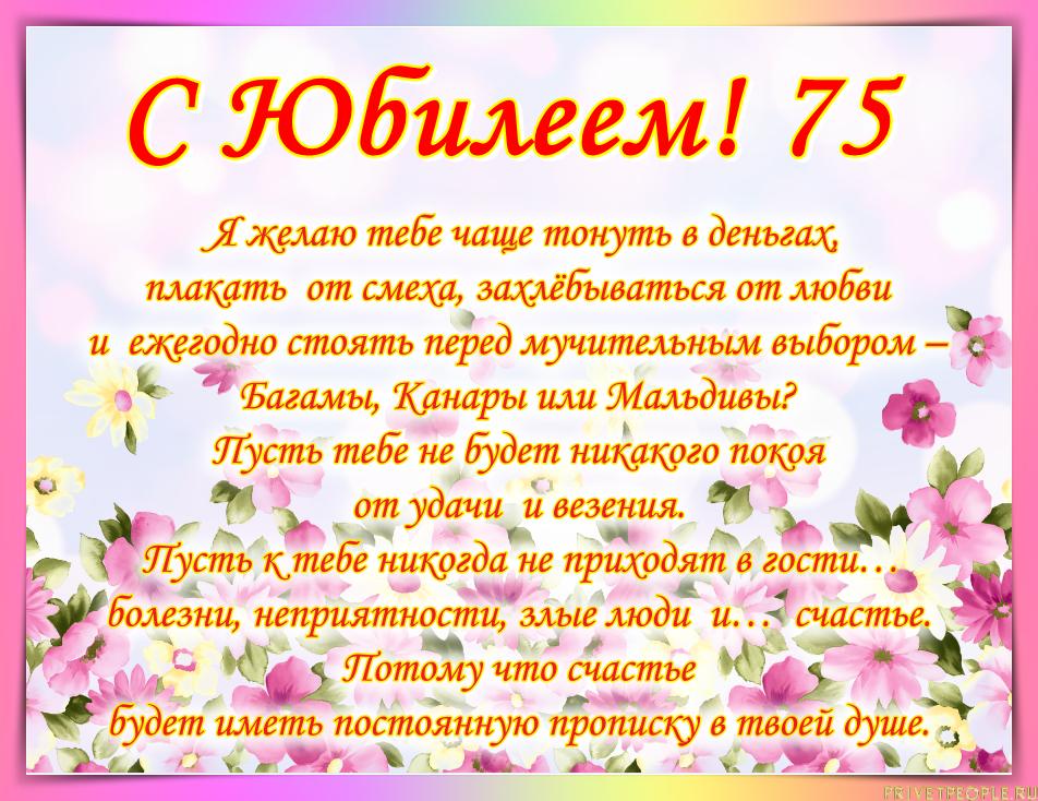Красивые поздравления с 75 летием женщину