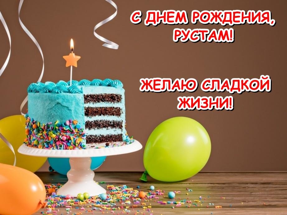 Надписями, с днем рождения открытки рустам