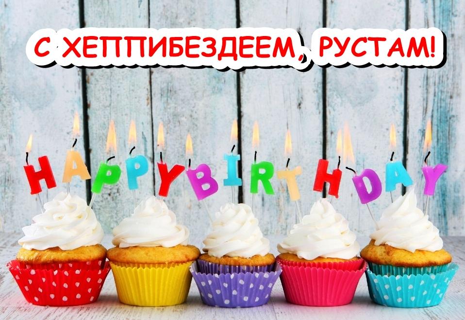 Поздравить рустама с днем рождения прикольные