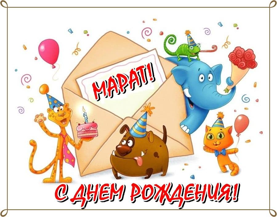 Поздравления с днем рождения марату в картинках