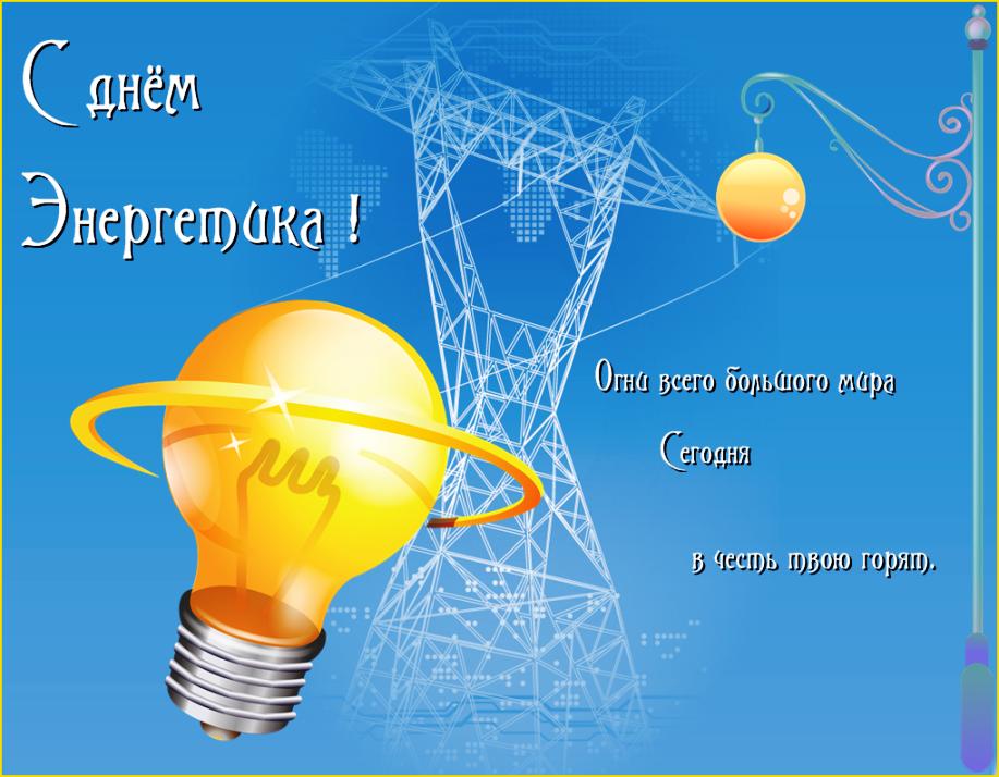 Открытки с днем энергетика старые открытки