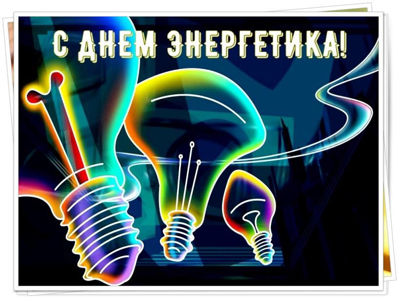 поздравление с днем энергетика коллегам прикольные открытки знаниями многих