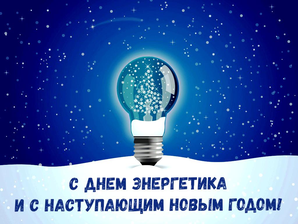 Открытки новый год день энергетика, красивые девушки открытки