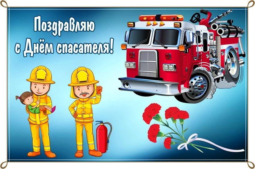 Картинки к дню спасателя мчс беларуси