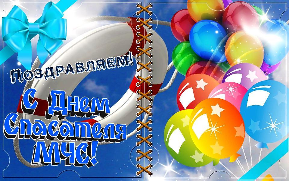 Открытка с поздравлением мчс, днем рождения