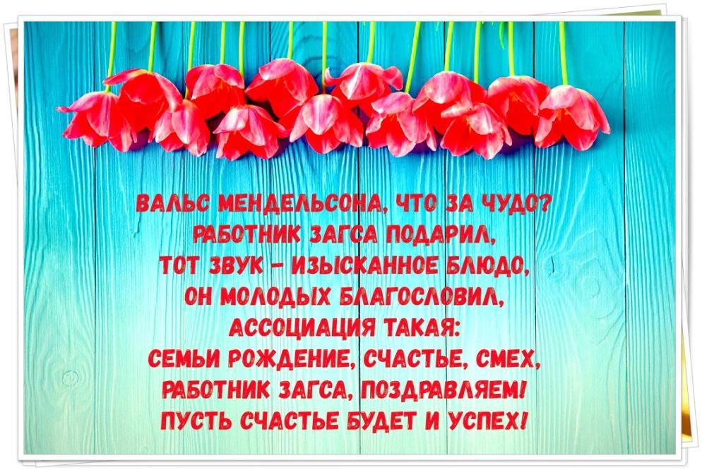 Ирине днем, день работников загса открытка
