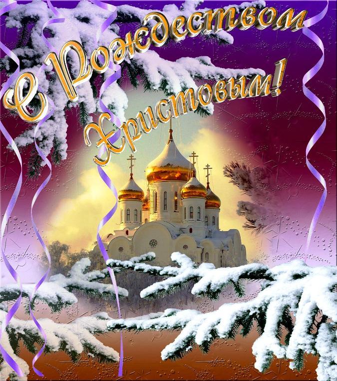 Рождество христово поздравление картинка фото