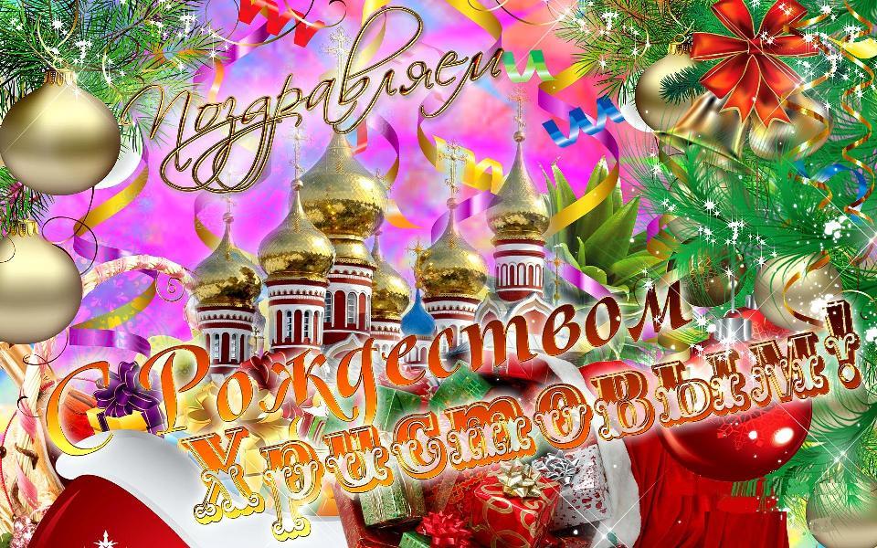 Поздравление мая, открытки с рождеством христовым на телефон 2019