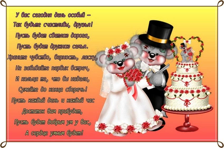 свадебные тосты и пожелания молодым в стихах эскизу