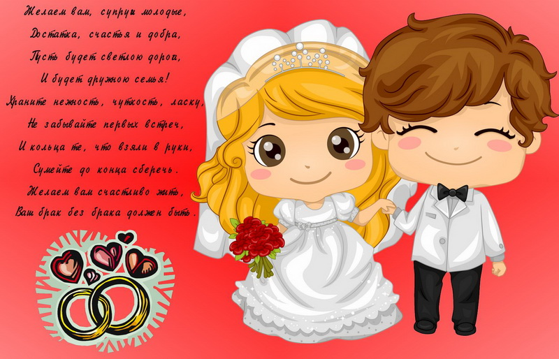 Поздравления со свадьбой прикольные четверостишье