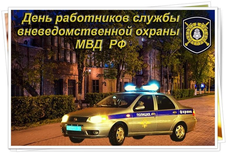 Поздравления с днем вневедомственной охраны открытки, картинкой