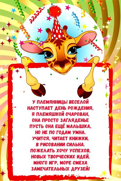 поздравление племяннице прикол ватник разное украина