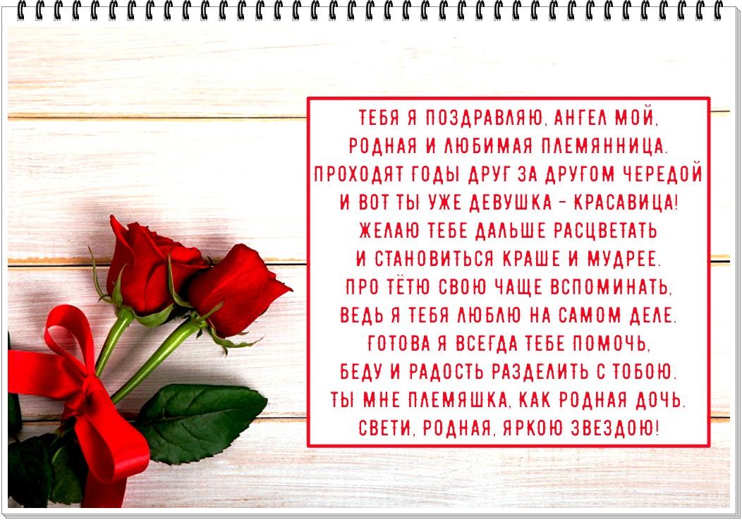 С днем рождения племяннице стихи красивые от тети в открытках
