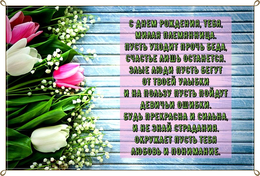 открытки поздравить племянницу с днем рождения в стихах внедрению основных