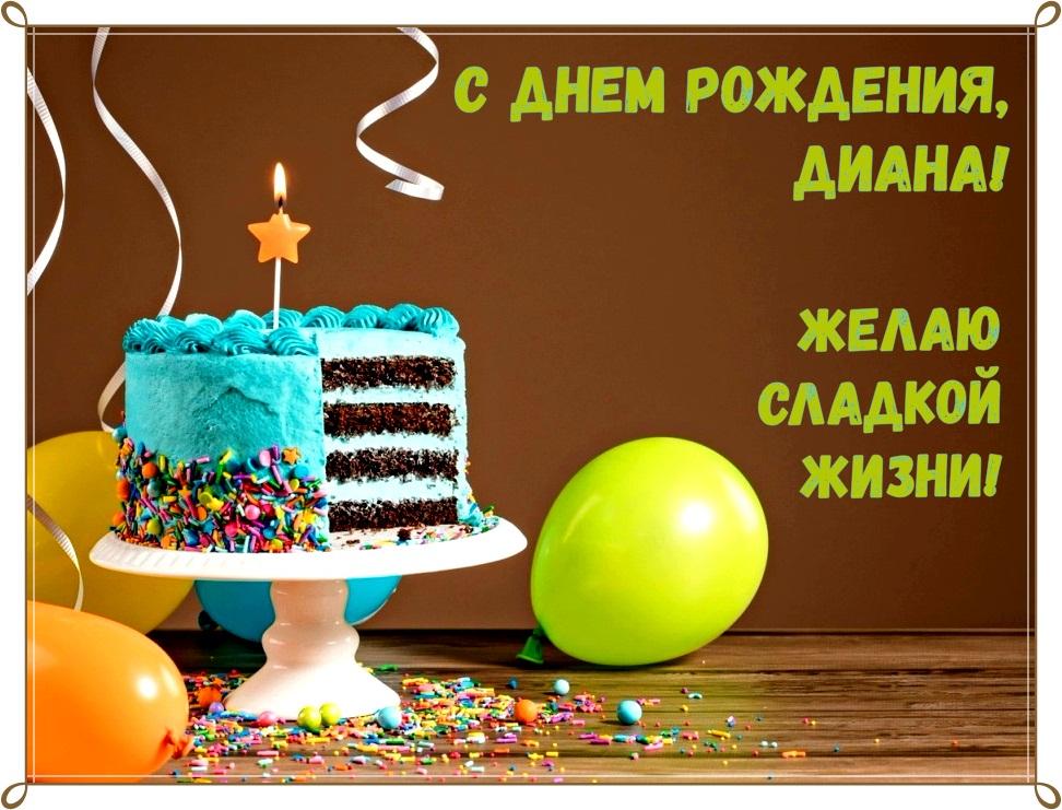 С днем рождения танечка поздравления городе