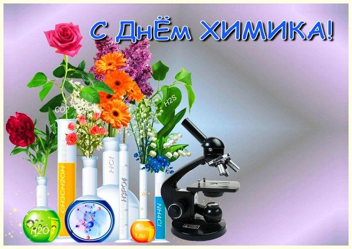 Поздравления с днем рождения химику женщине 47