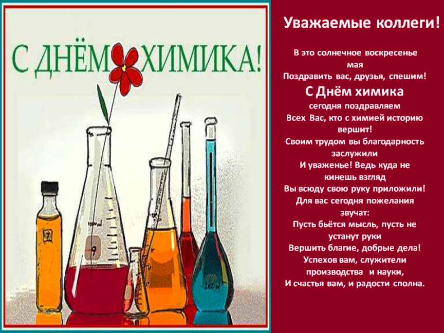Шуточные поздравления химику 30
