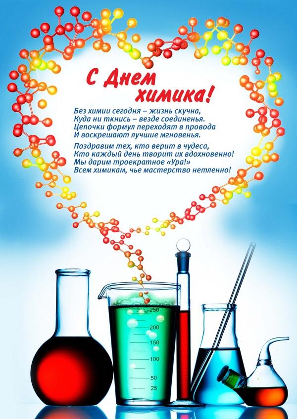 Картинка надписью, с днем химика поздравления картинки