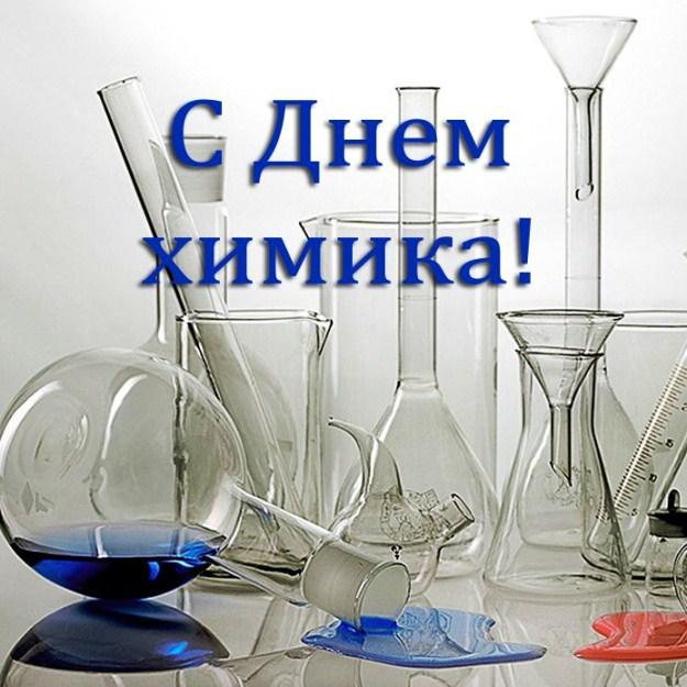 Для, поздравительная открытка с днем химика