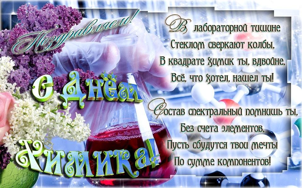 Картинки поздравления с днем химика