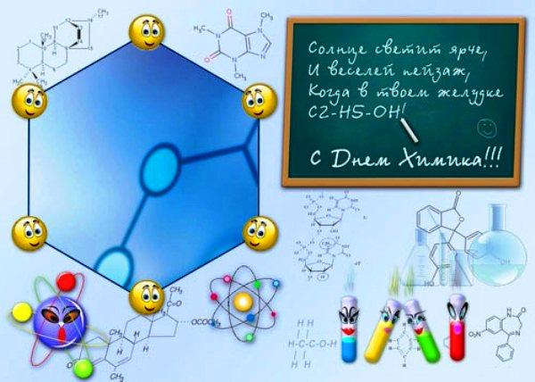 Днем рождения, день химика картинки приколы