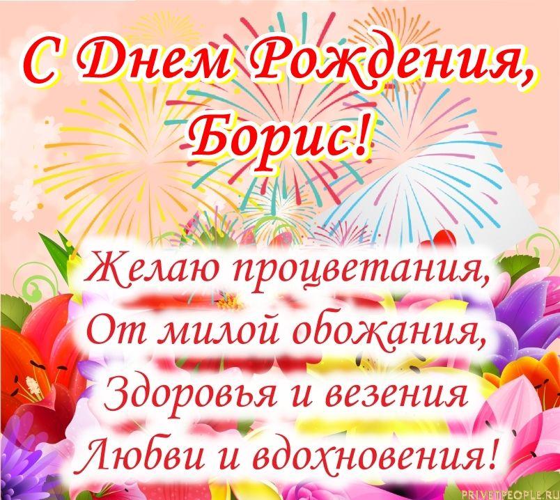 Поздравления с юбилеем борису открытки