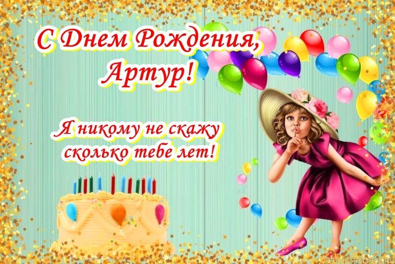 артурик с днем рождения открытка стихи черники
