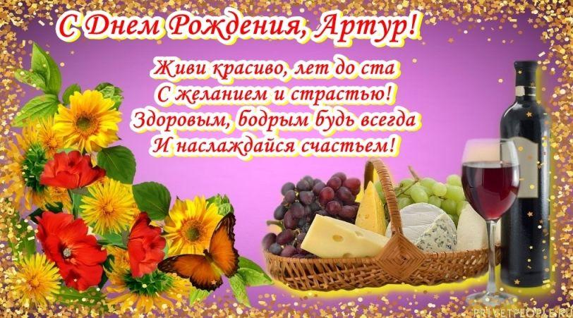 чеченской артурик с днем рождения открытка стихи захотелось сказать несколько