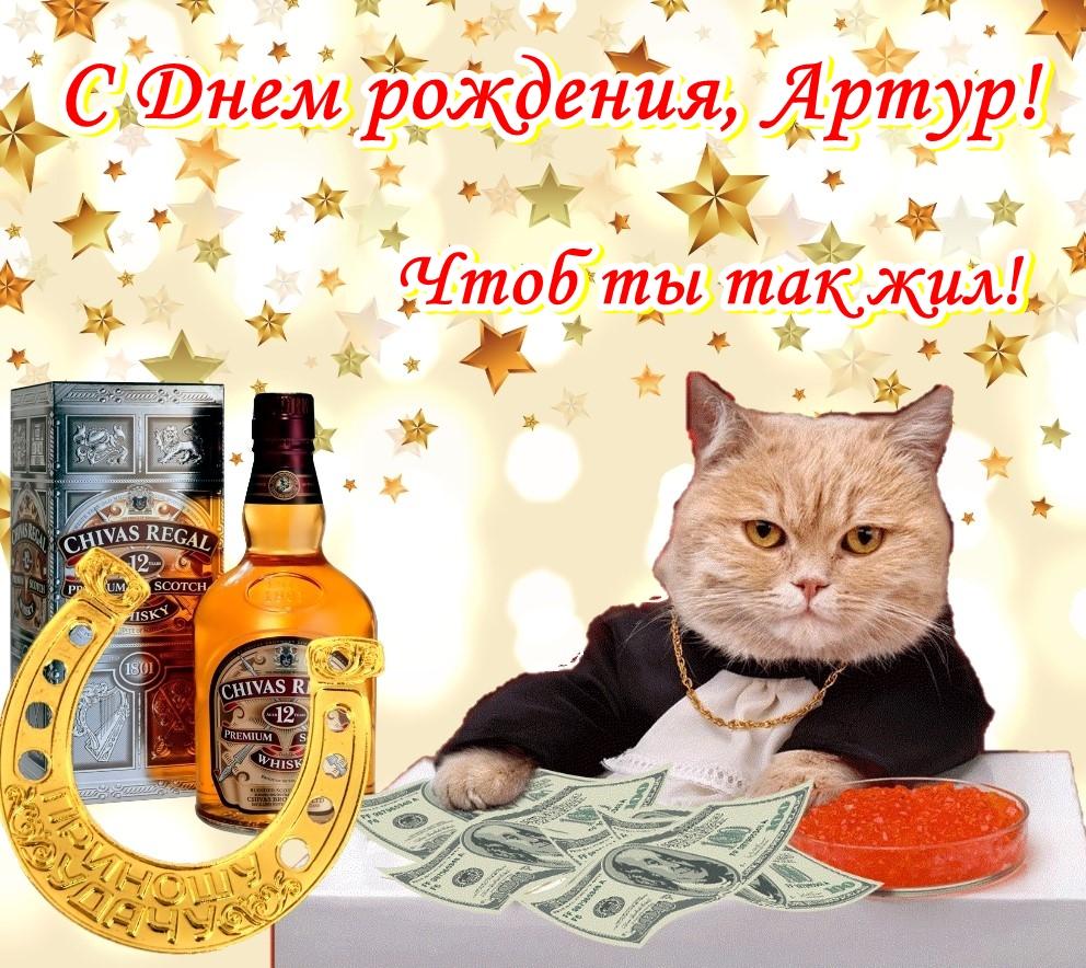 поздравления с днем рождения артуру смешные