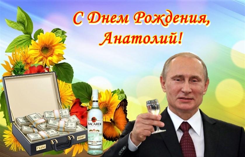 Анатолий именное поздравление