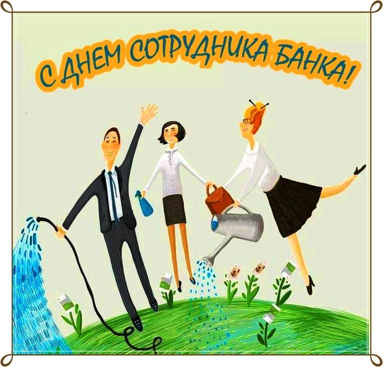 День банковских работников открытки, картинки