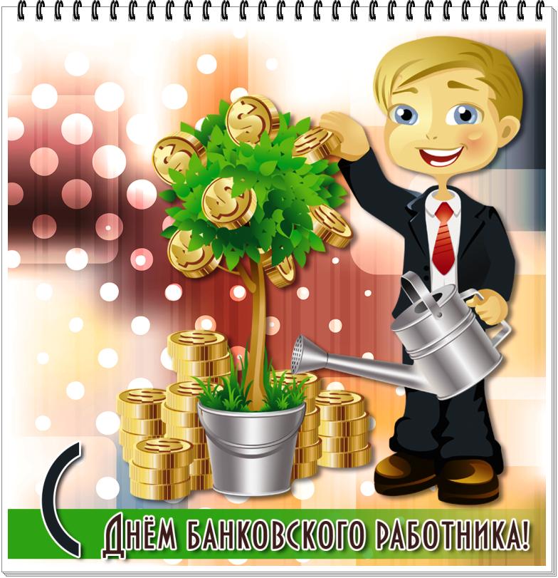 День банковских работников открытки