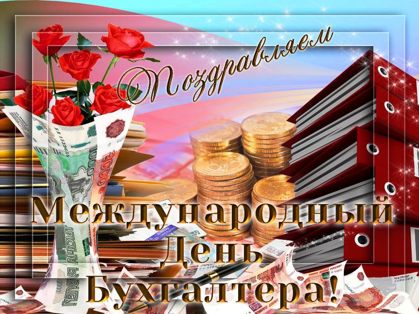 Картинка международный день бухгалтера