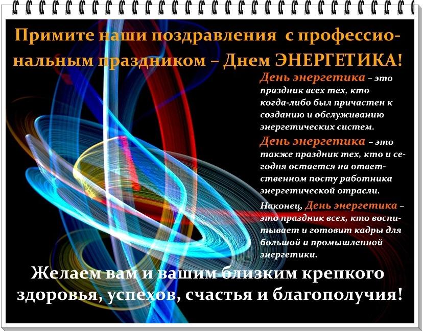 Сделать, открытка дню энергетики