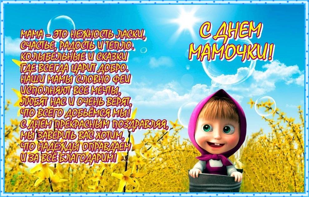 День, открытка маме на день рождения поздравления с приколом