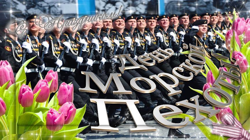Морская пехота россии открытки