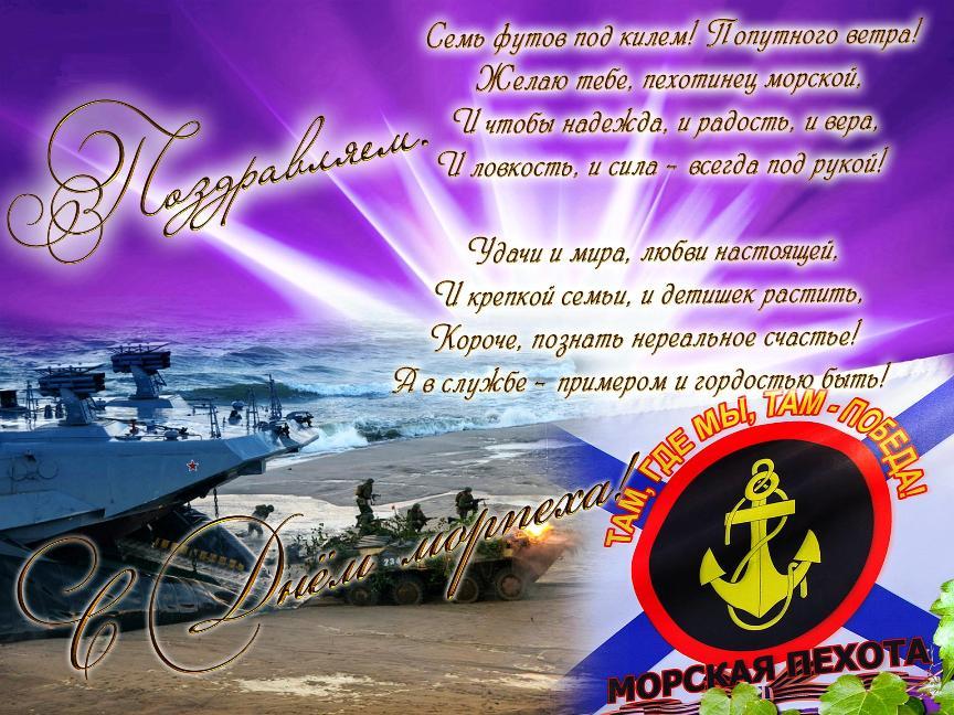 Открытка морской пехоты