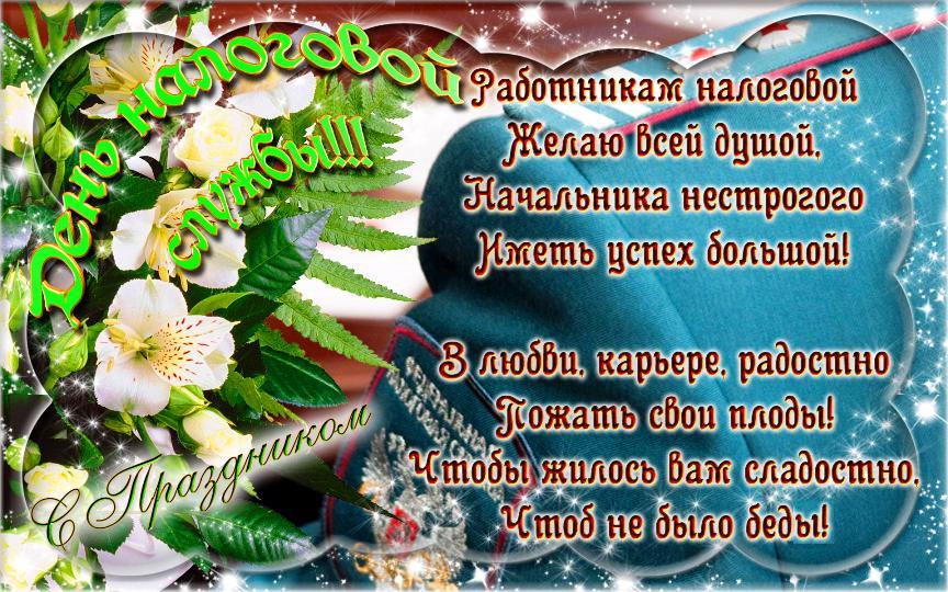 Поздравления и открытки к дню налоговых органов