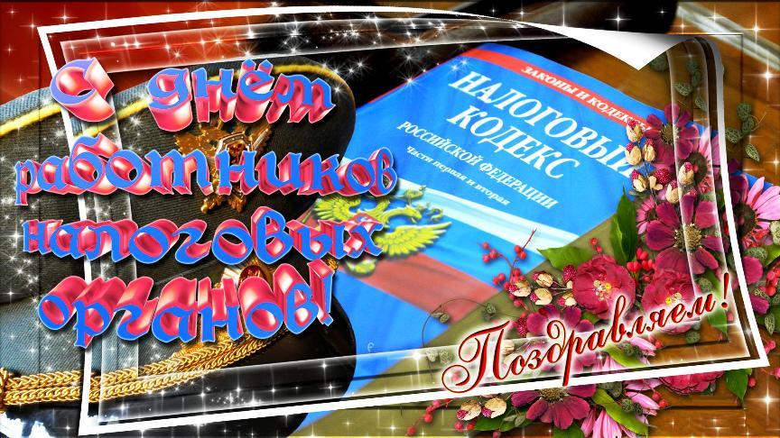 Открытка спасибо, открытка поздравления налоговая