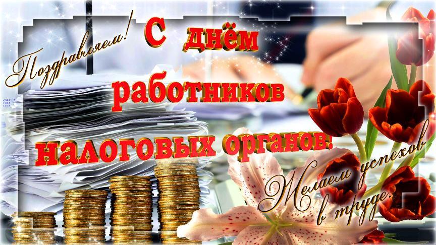 Своими, открытки и днем налоговика