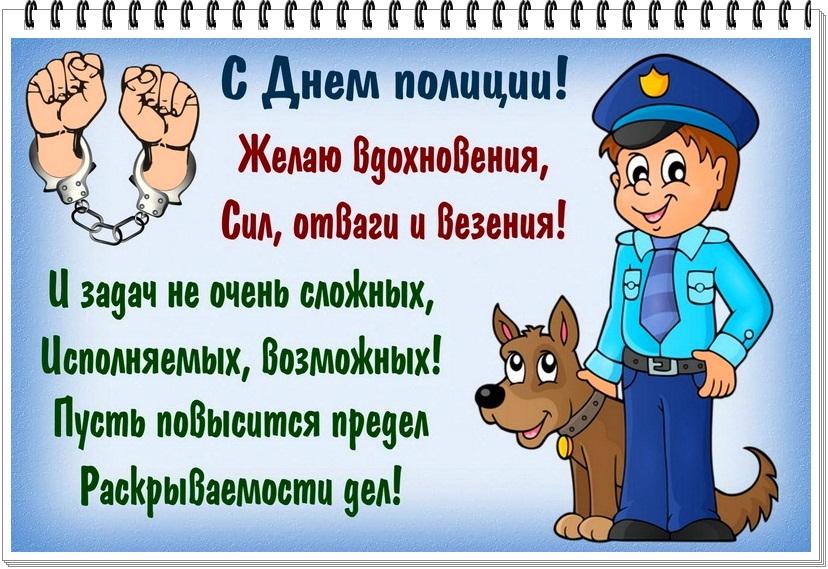 Поздравления к дню полиции открытки