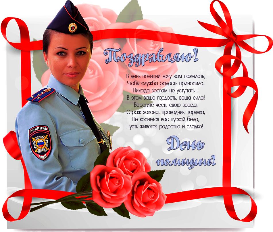 Любой праздник, открытки с днем рождения полицейский